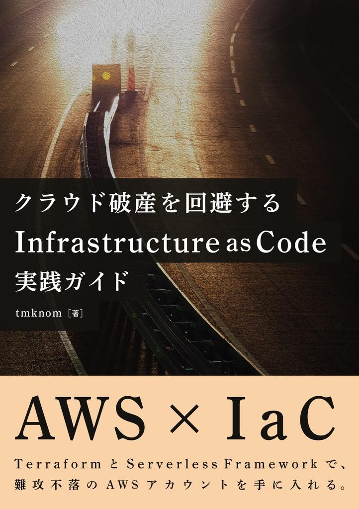 クラウド破産を回避するInfrastructure as Code実践ガイド