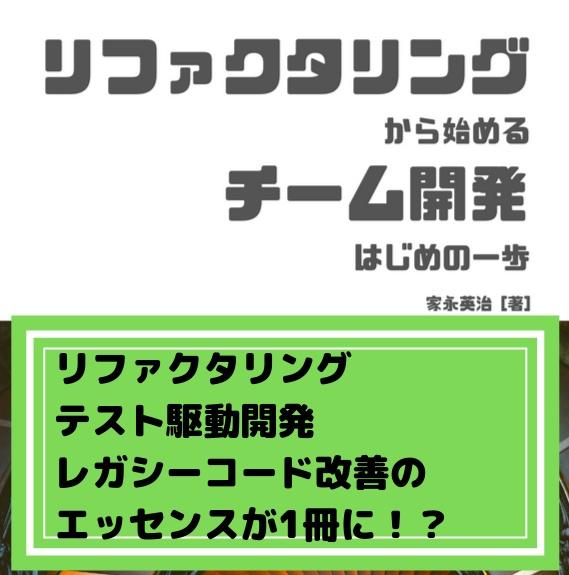 【DLカード専用】リファクタリングから始めるチーム開発 はじめの一歩