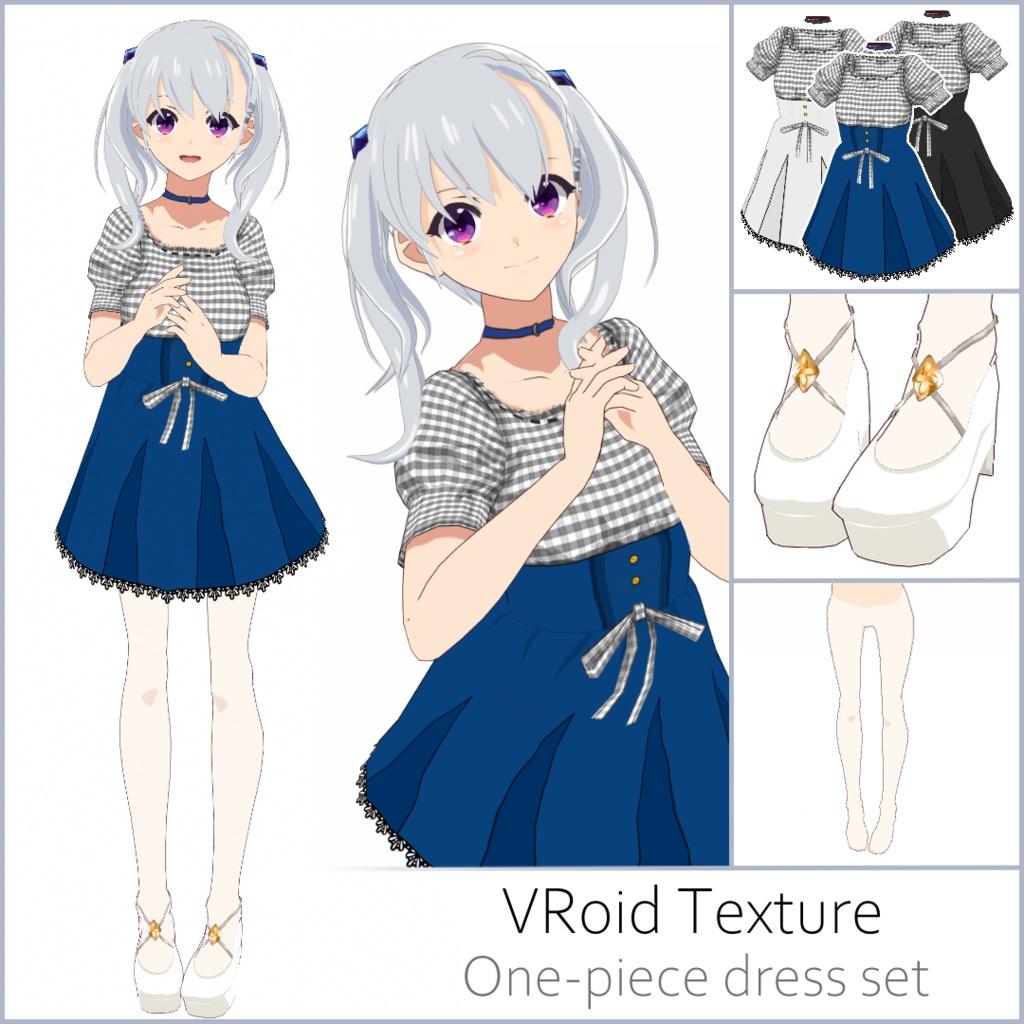 【#VRoid】お嬢様ワンピースドレスセット