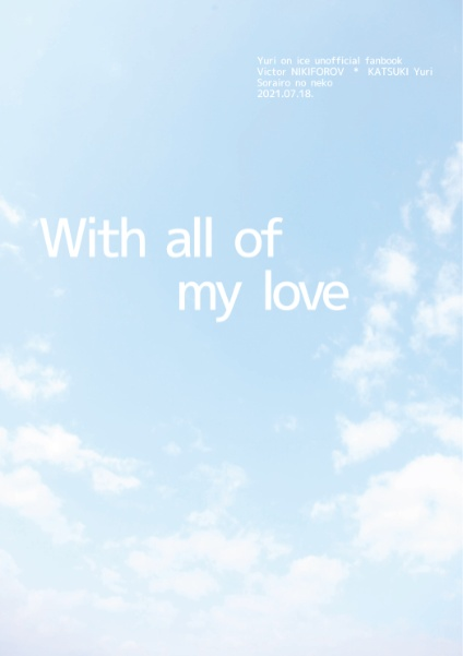 With all of my love