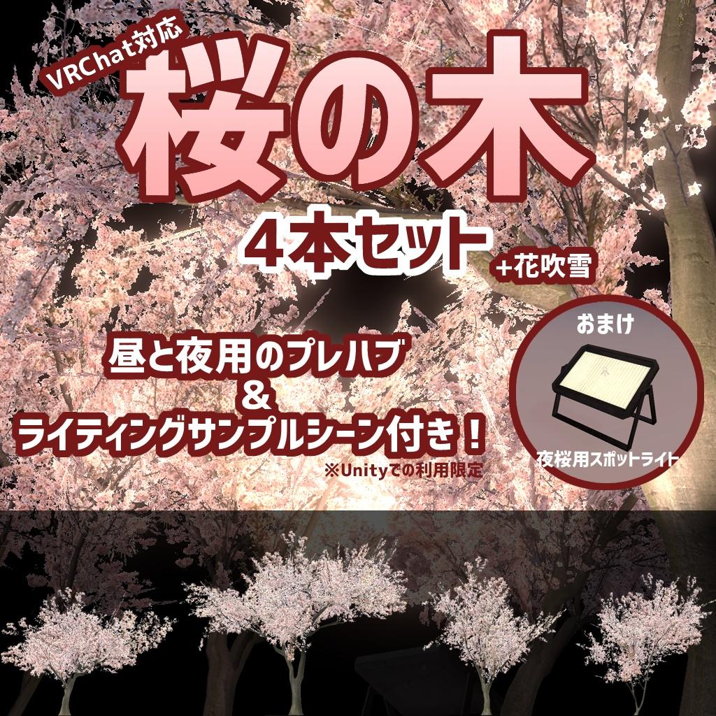 [VRChat対応]桜の木4本セット+花吹雪