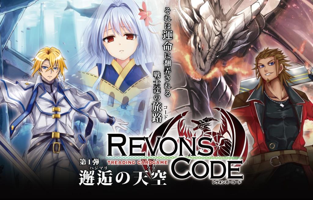 レヴォンズコード【オリジナルカードゲーム】