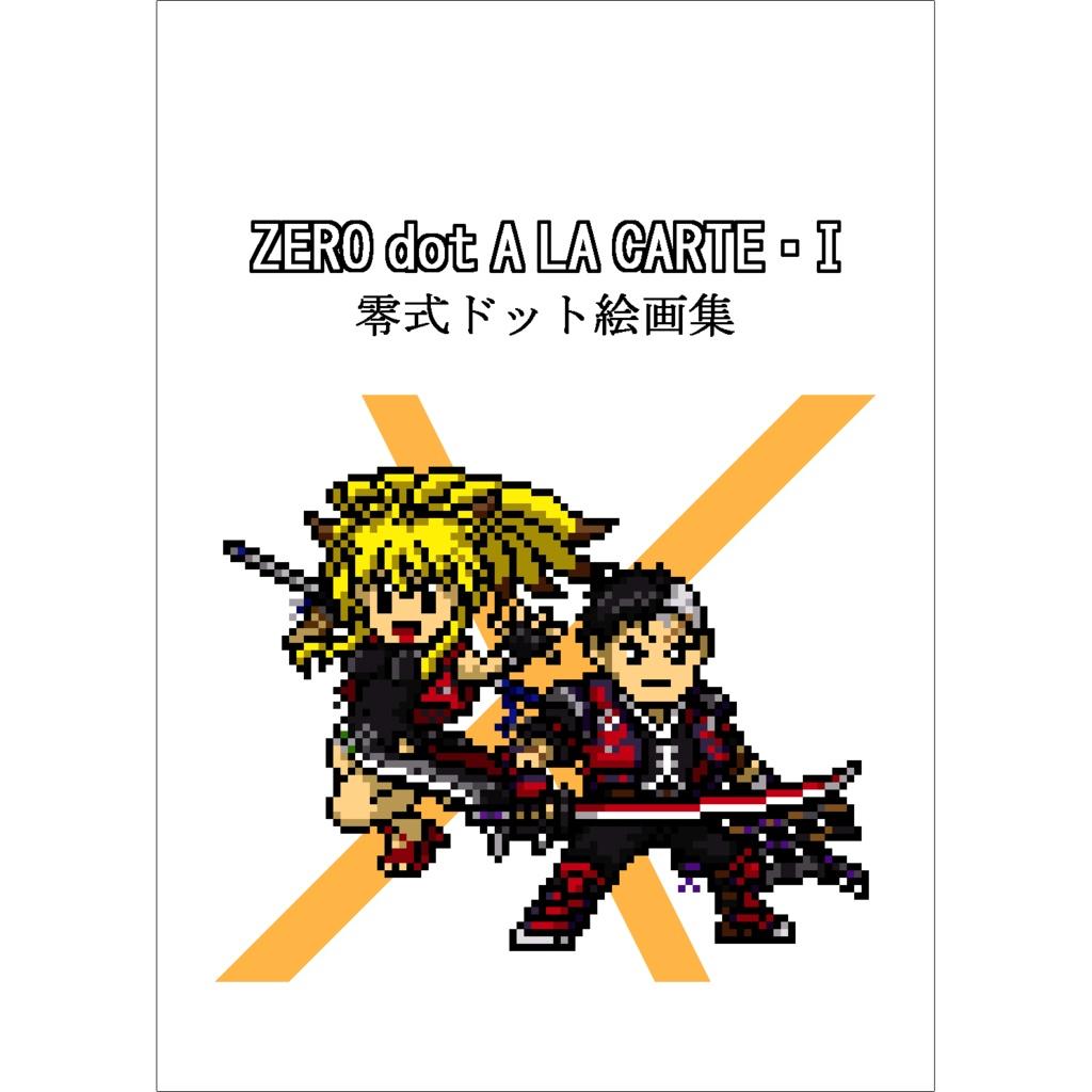 【値下】ドットイラスト集「ZERO dot A LA CARTE・Ⅰ」