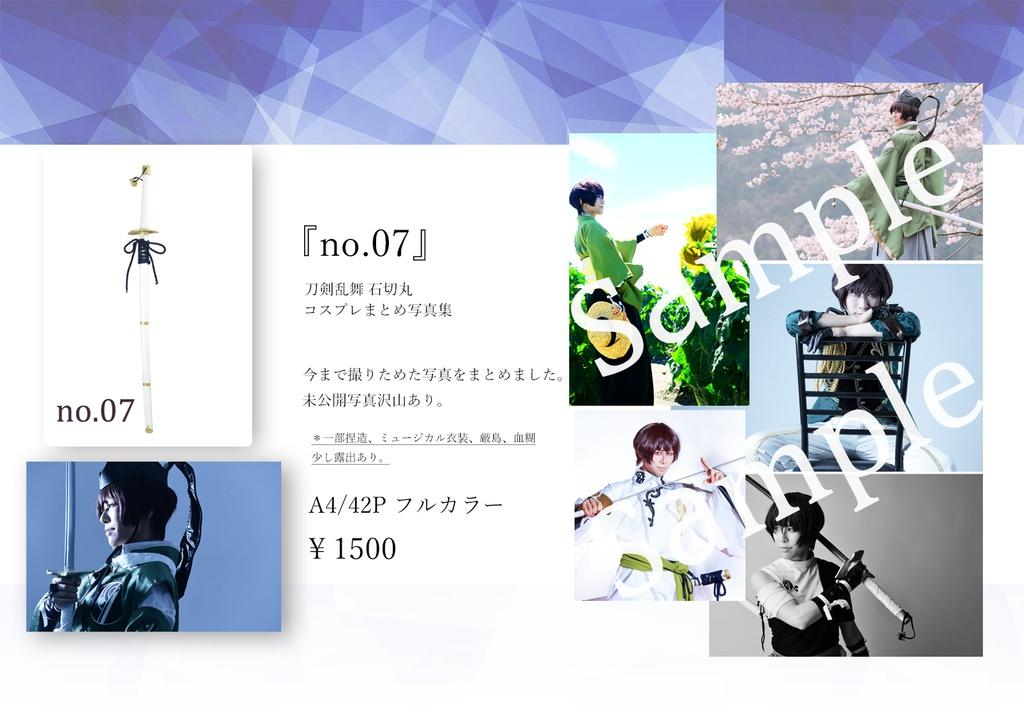 no.07(再販分)