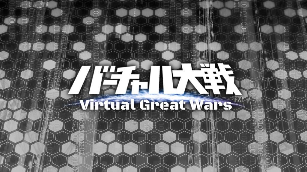 【無料】バーチャル大戦