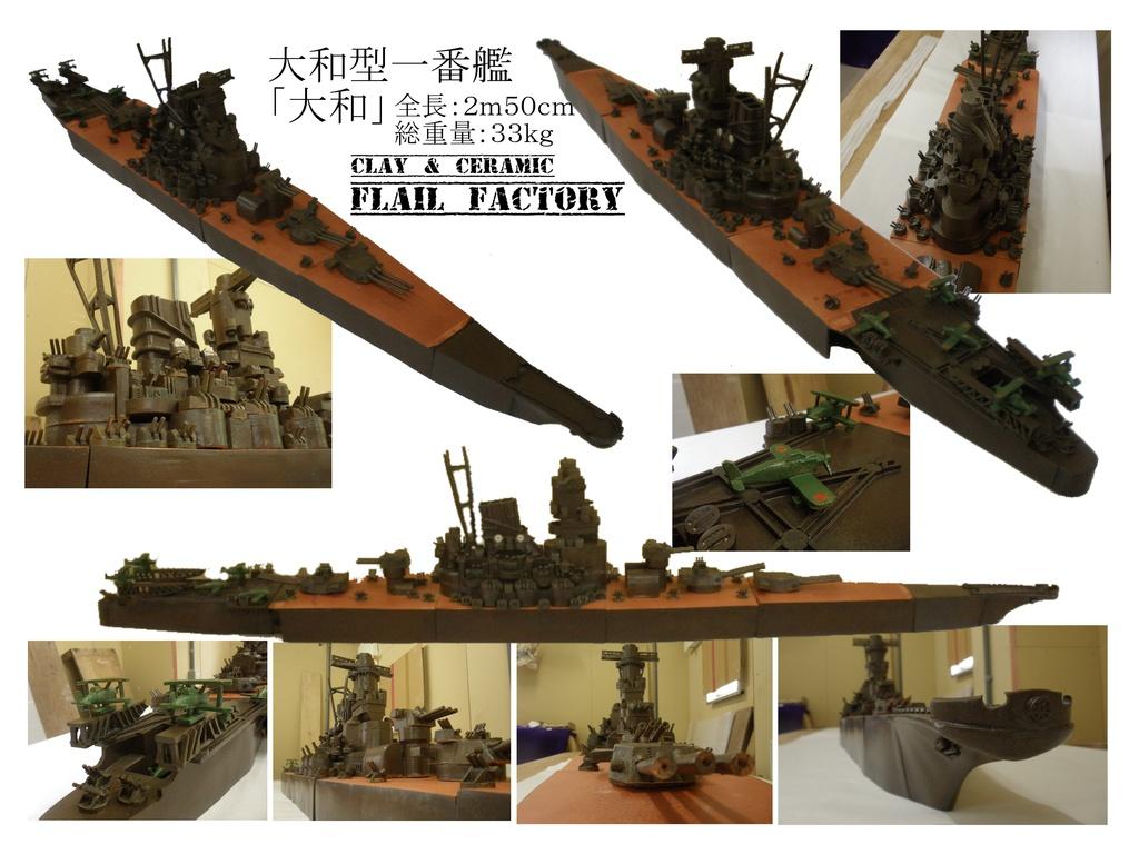 信楽焼 陶器製 戦艦「大和」