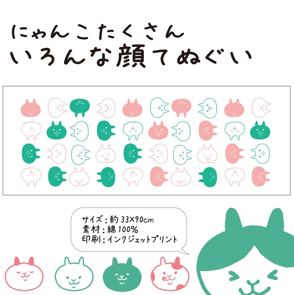 にゃんこてぬぐい(いろんな顔!)