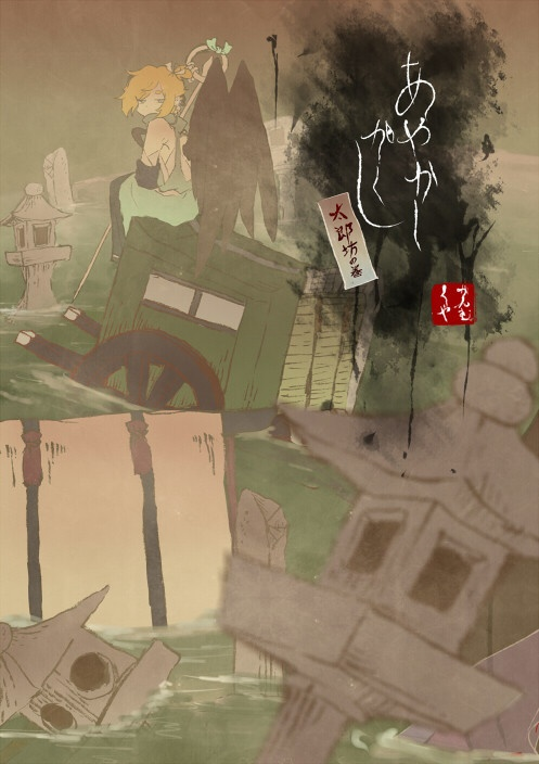 桜代妖族中心イラスト本あやかしかくし 太郎坊の巻 蓬莱の笹の枝