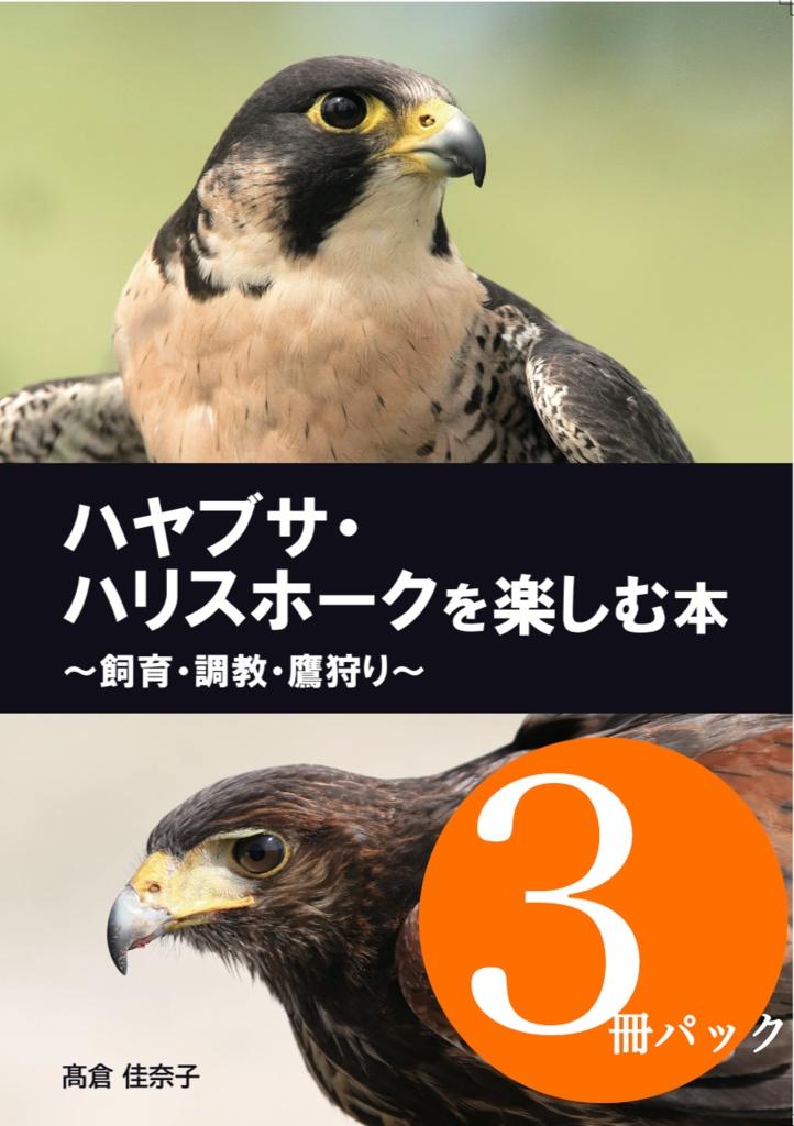 3冊パック ハヤブサ・ハリスホークを楽しむ本〜飼育・調教・鷹狩り