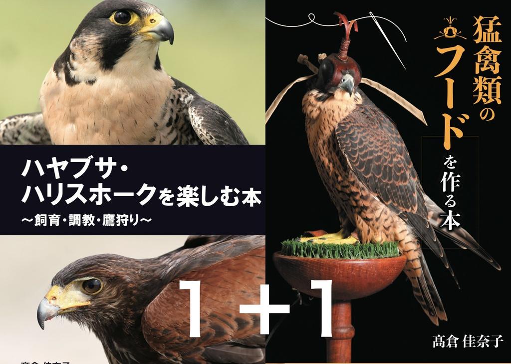 2タイトルセット 『ハヤブサ・ハリスホークを楽しむ本』+『猛禽類の ...