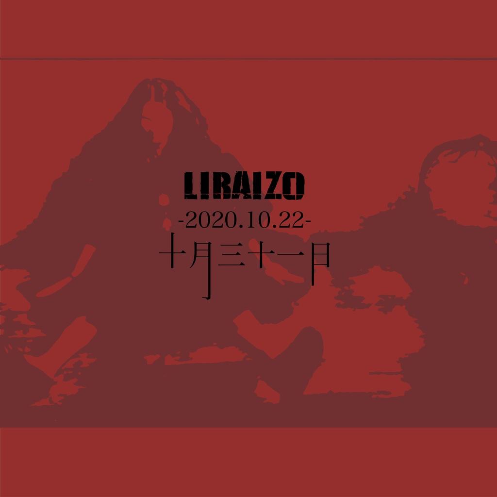 LIRAIZO LIVE DVD『十月三十一日』