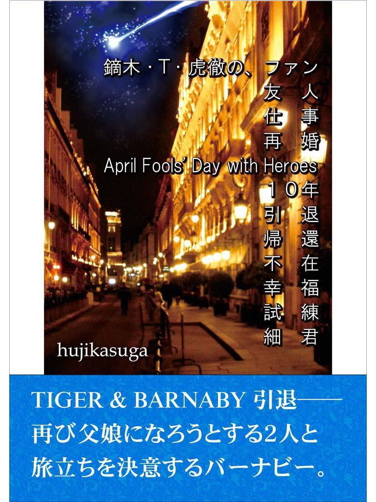 鏑木・T・虎徹の、1年(3冊セット)第三版