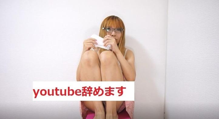 YouTube辞めます