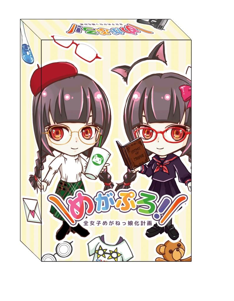 めがぷろ!全女子めがねっ娘化計画 - 秋葉原集会所ゲームズ - BOOTH