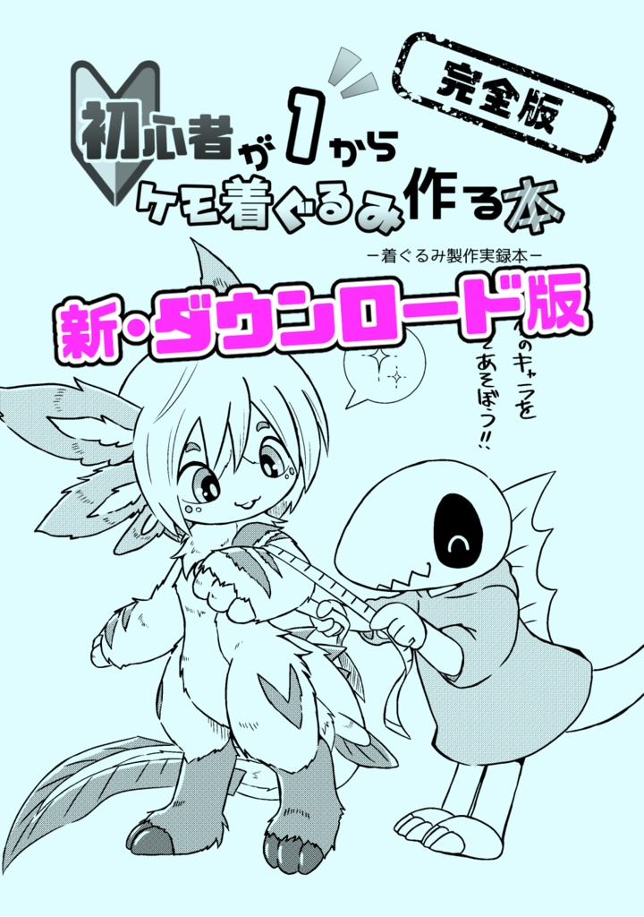 【DL版】初心者が1からケモ着ぐるみ作る本
