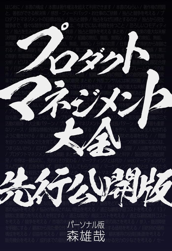プロダクトマネジメント大全 上巻 先行公開版