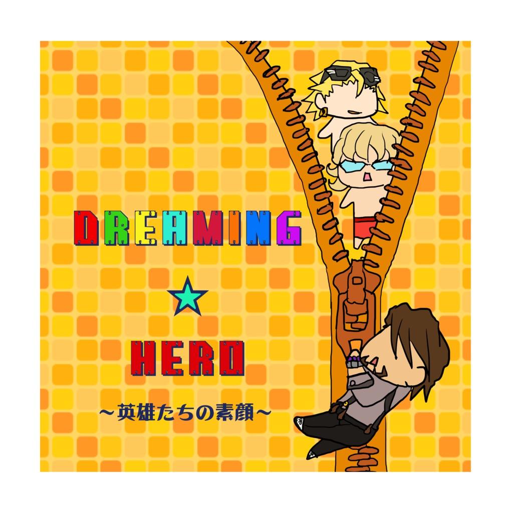Dreaming Hero~英雄たちの素顔~