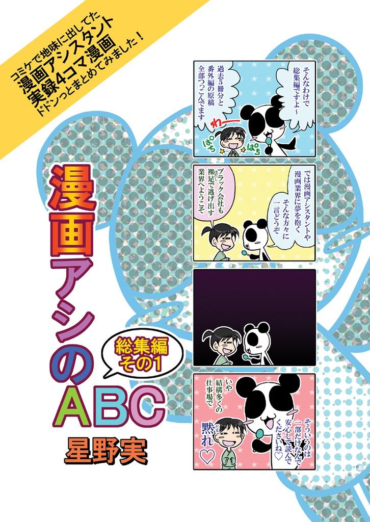 【DL版】漫画アシのABC 総集編その1