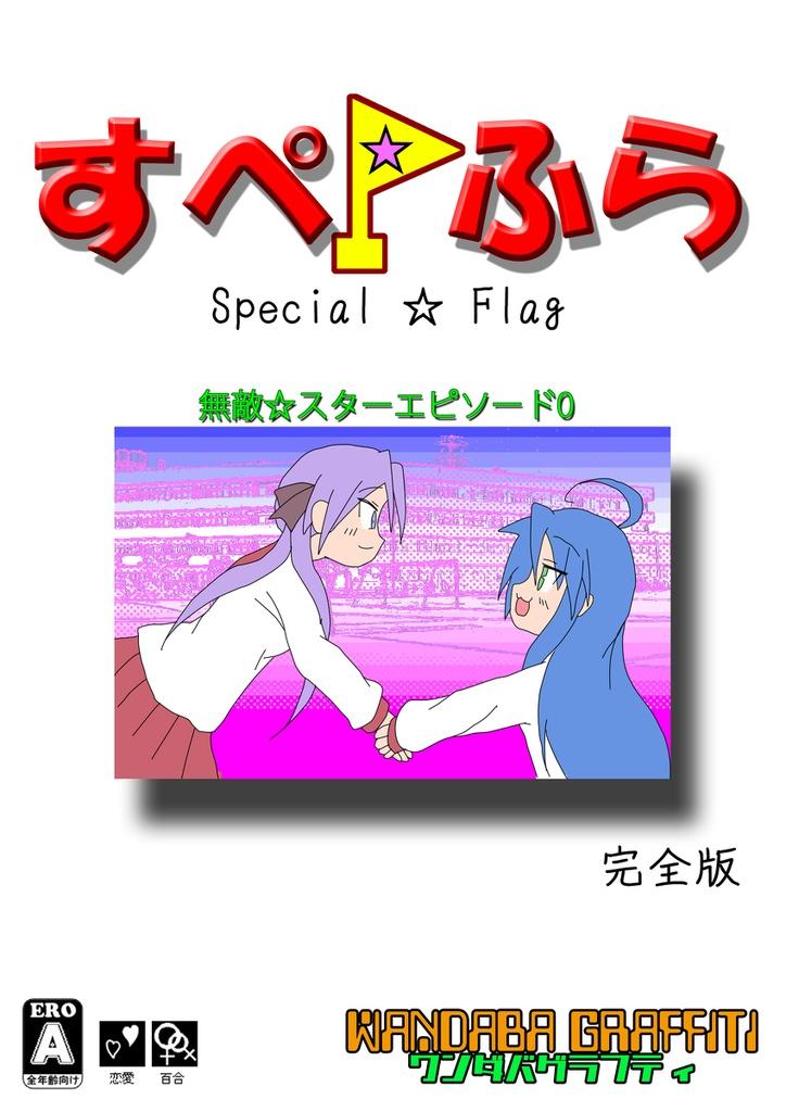 すぺ☆ふら(電子版)