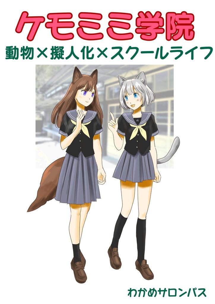 ケモミミ学院: 動物×擬人化×スクールライフ