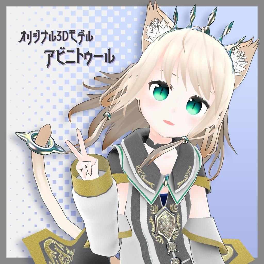 【無料配布】オリジナル3Dモデル『アビニトゥール』