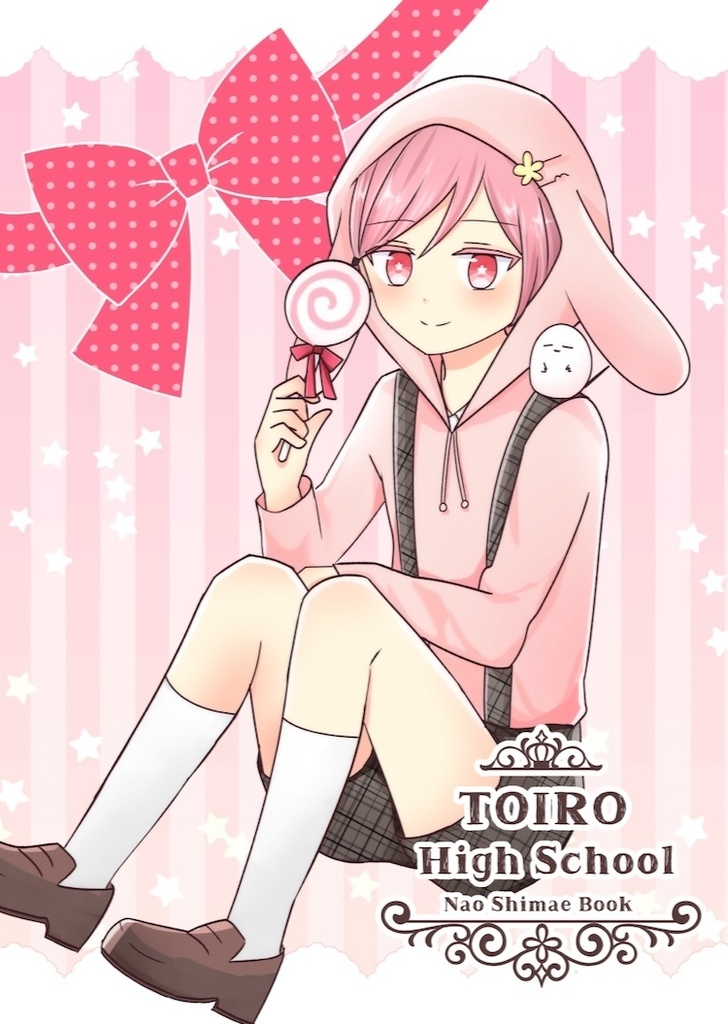なお本(TOIRO High School Nao Shimae Book)