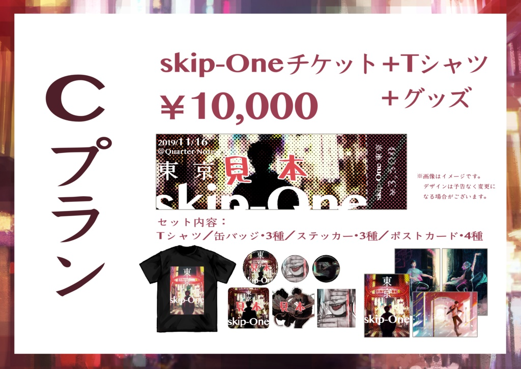 ◉東京【skip-One】Cプラン/チケット+Tシャツ+グッズ