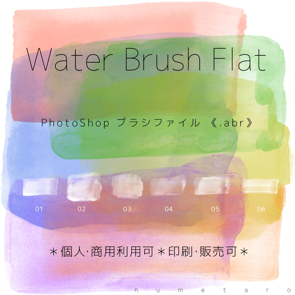 Water Brush Flat [Photoshop 専用ブラシファイル]【無料】