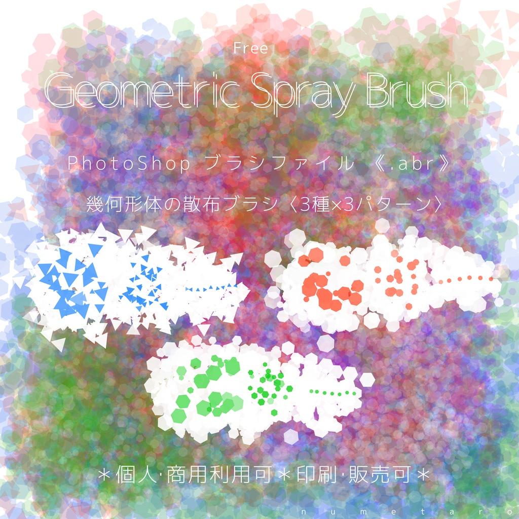 Geometric Spray Brush [Photoshop 専用ブラシファイル]【無料】