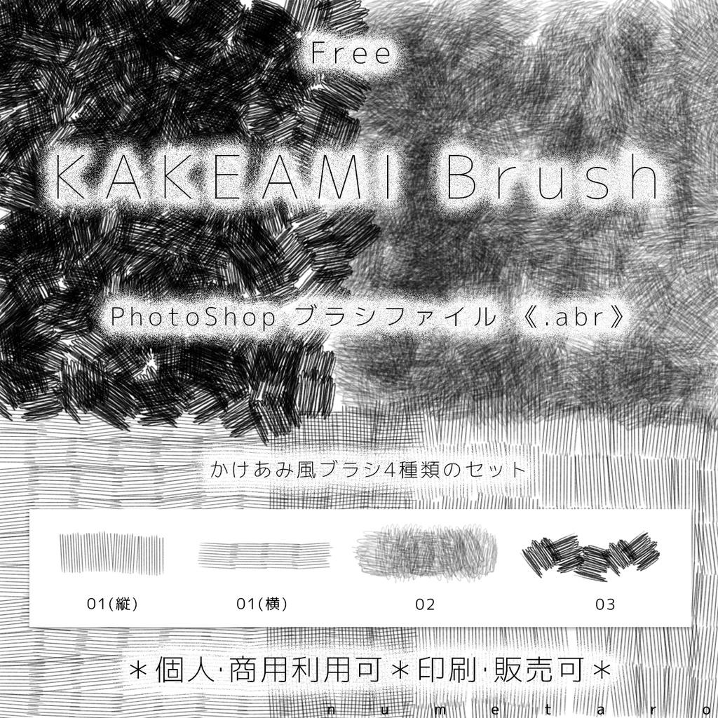 KAKEAMI Brush [Photoshop 専用ブラシファイル]【無料】