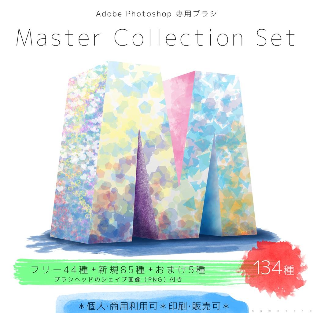 Master Collection Set [Photoshop 専用ブラシファイル]