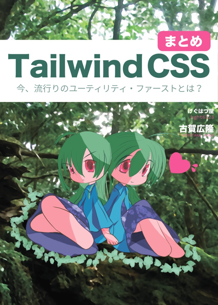 Tailwind CSS まとめ