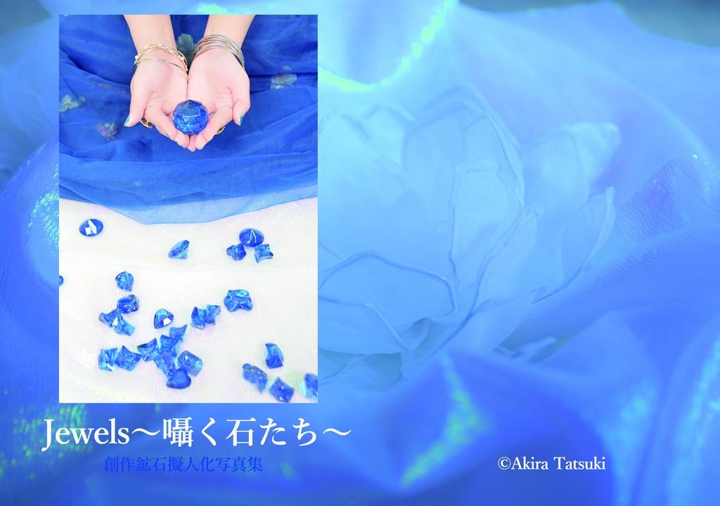Jewels~囁く石たち~