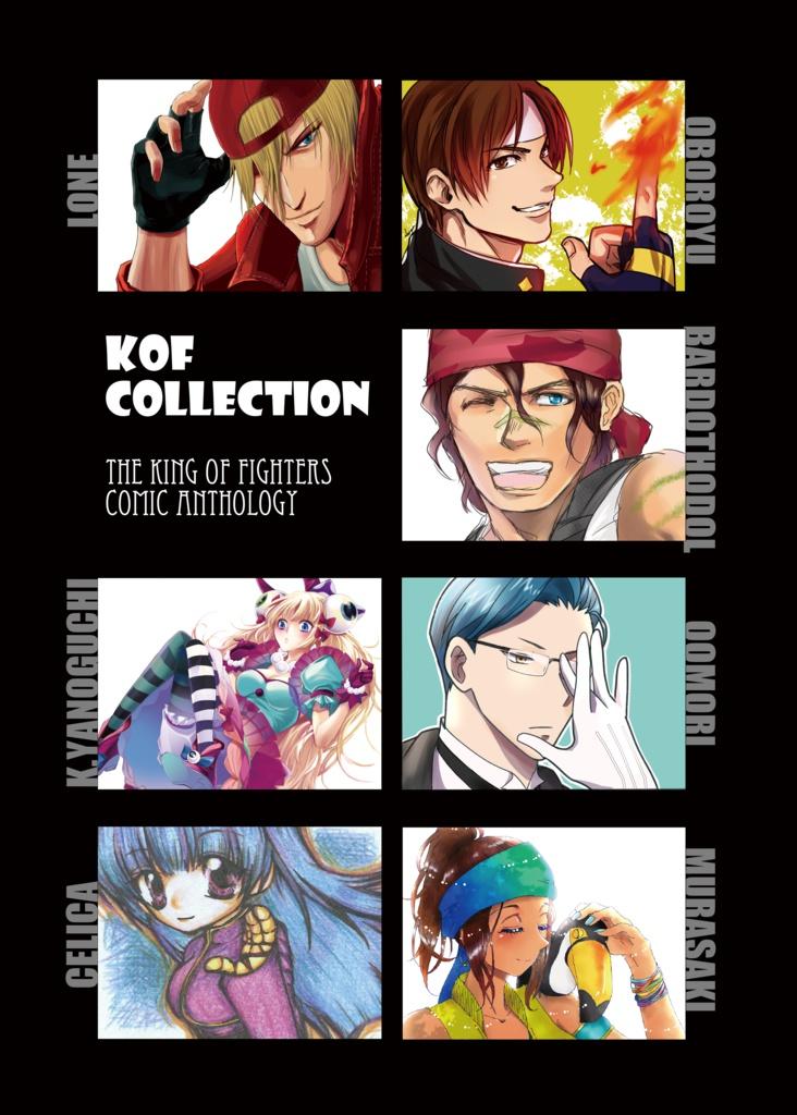 KOF COLLECTION【KOFアンソロジー】