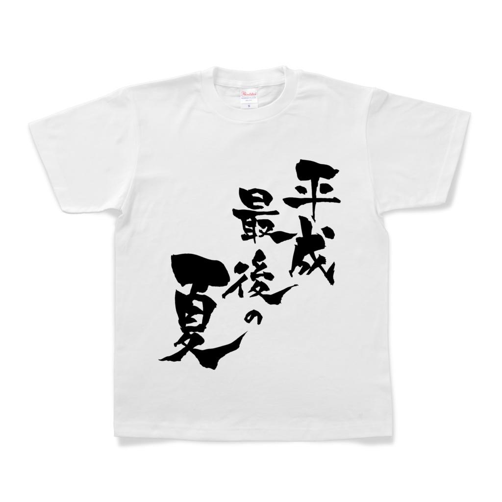 平成最後の夏Tシャツ
