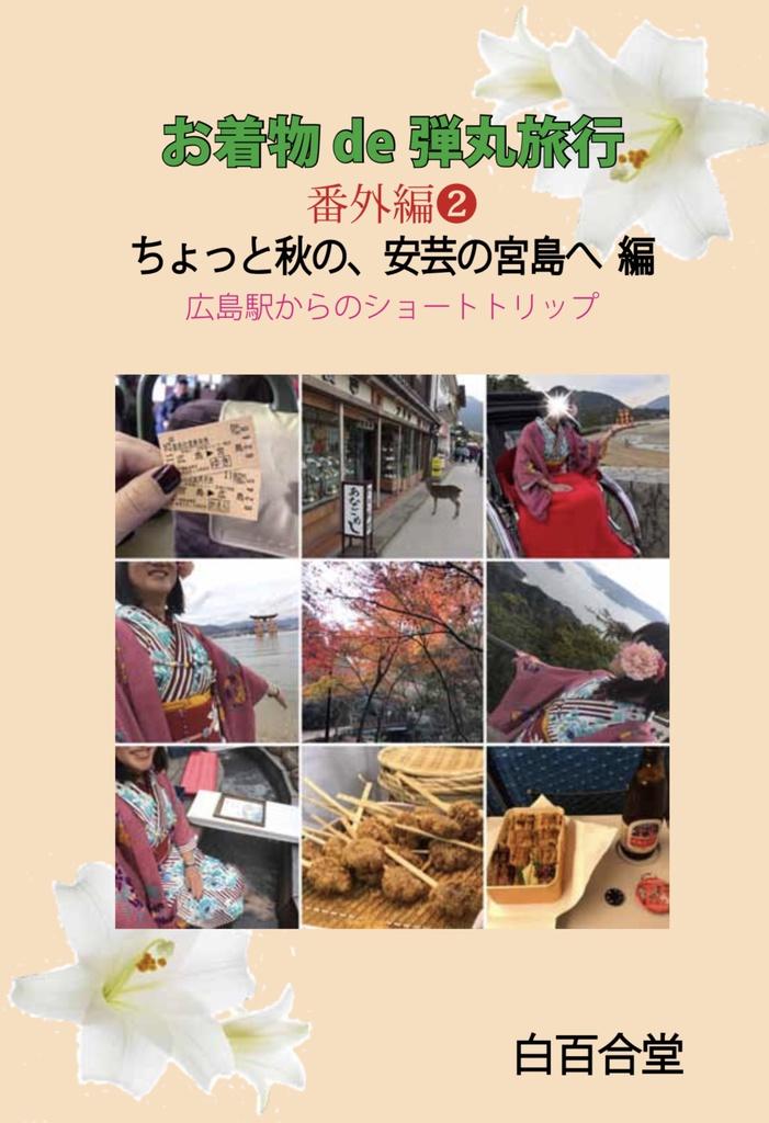 番外編❷ ちょっと秋の、安芸の宮島へ 〜 お着物de弾丸旅行