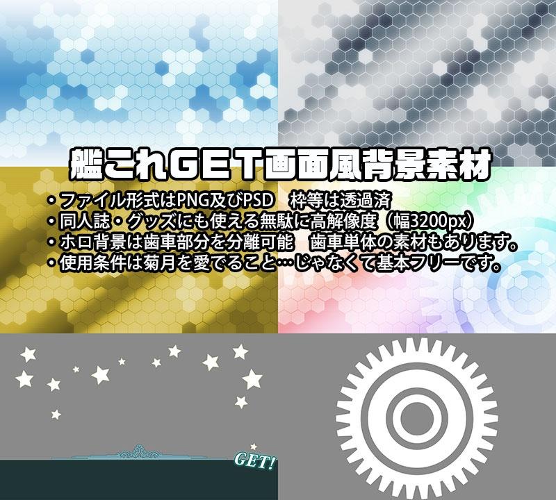 艦これget画面風高解像度素材 下小川 菊月病 Booth