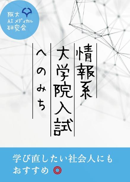 情報系大学院入試への道