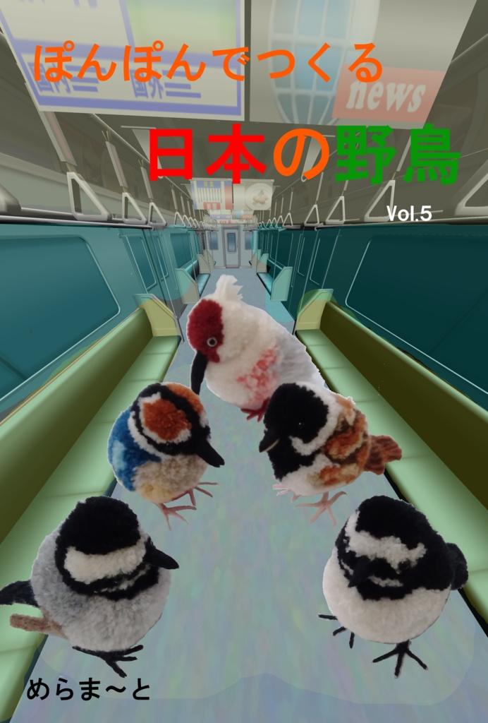 ぽんぽんでつくる日本の野鳥vol.5