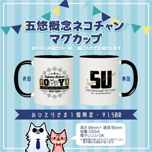 五悠概念マグカップ