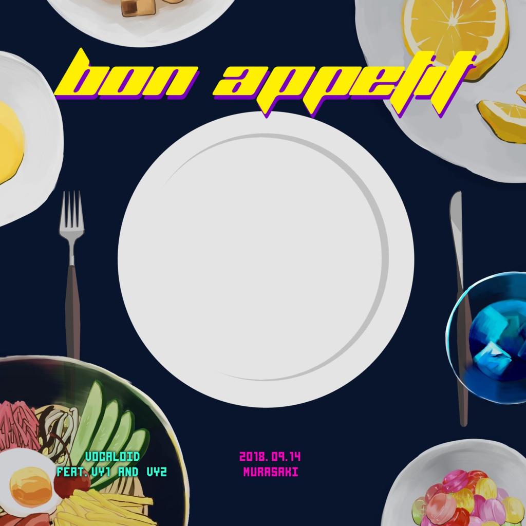 Bon Appetit -ボナペティ-【CD版】