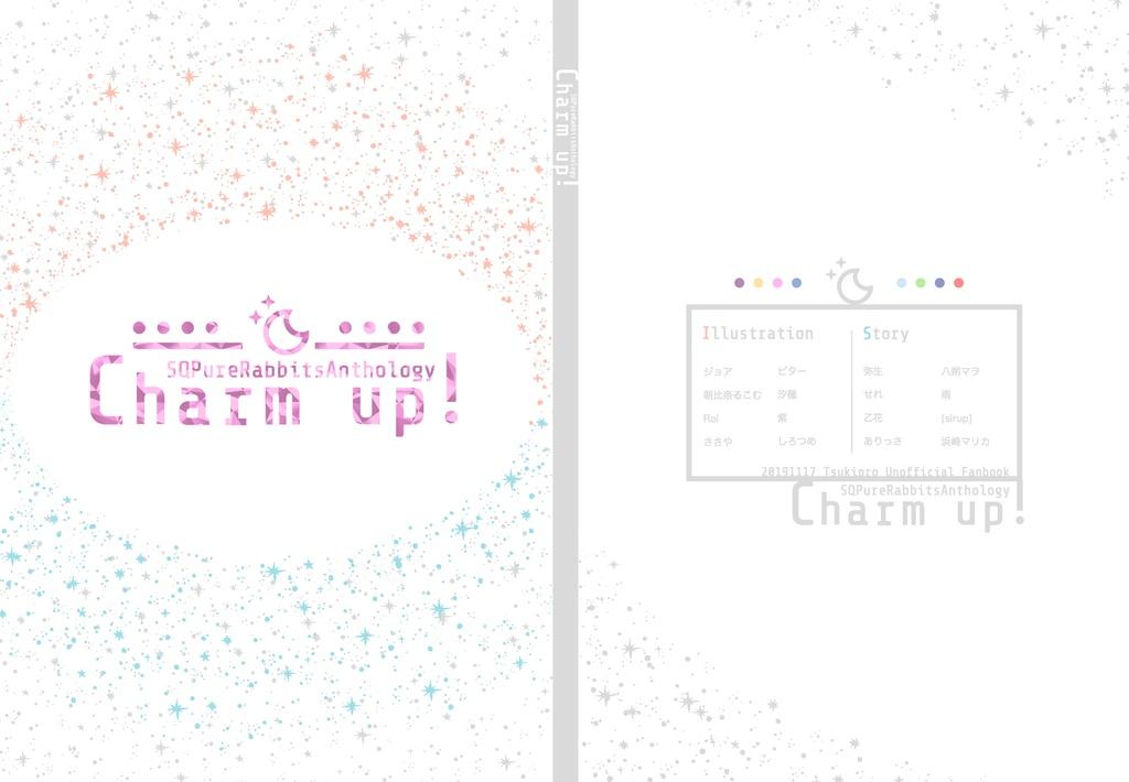 SQピュアラビ化アンソロジー「Charm up!」