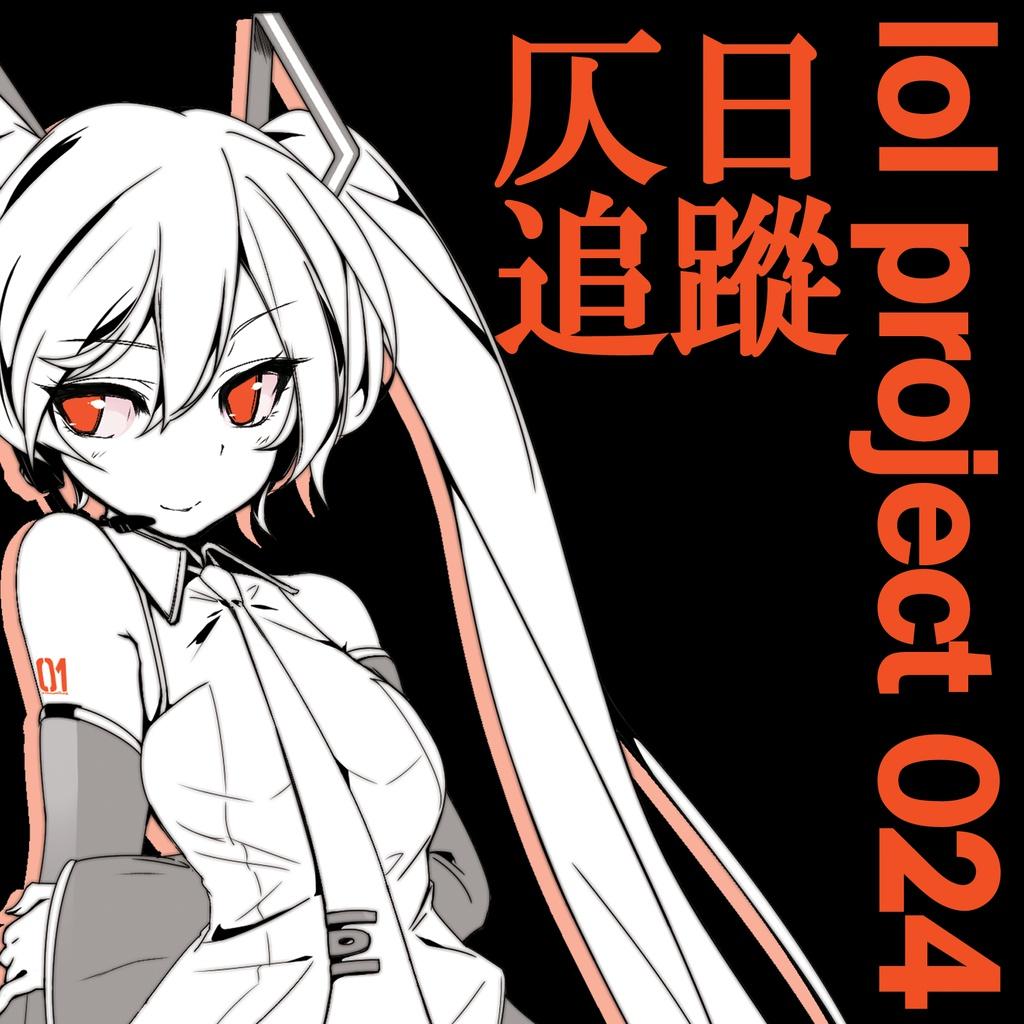 lol project 024 : 仄日 / 追蹤