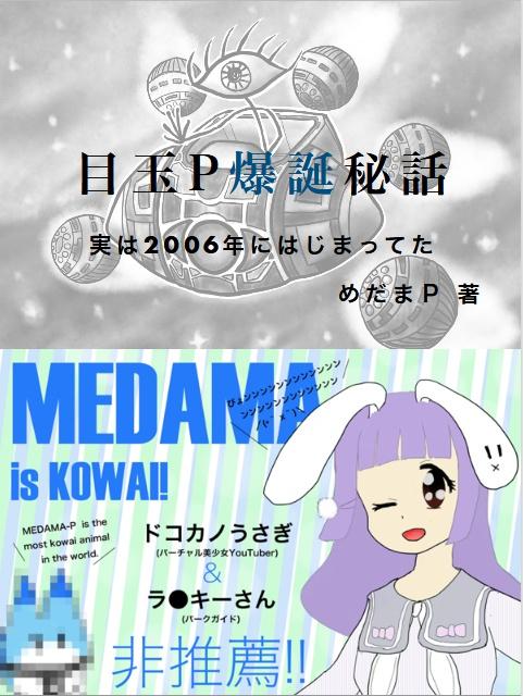 目玉P爆誕秘話 Version β0.2 @medamap