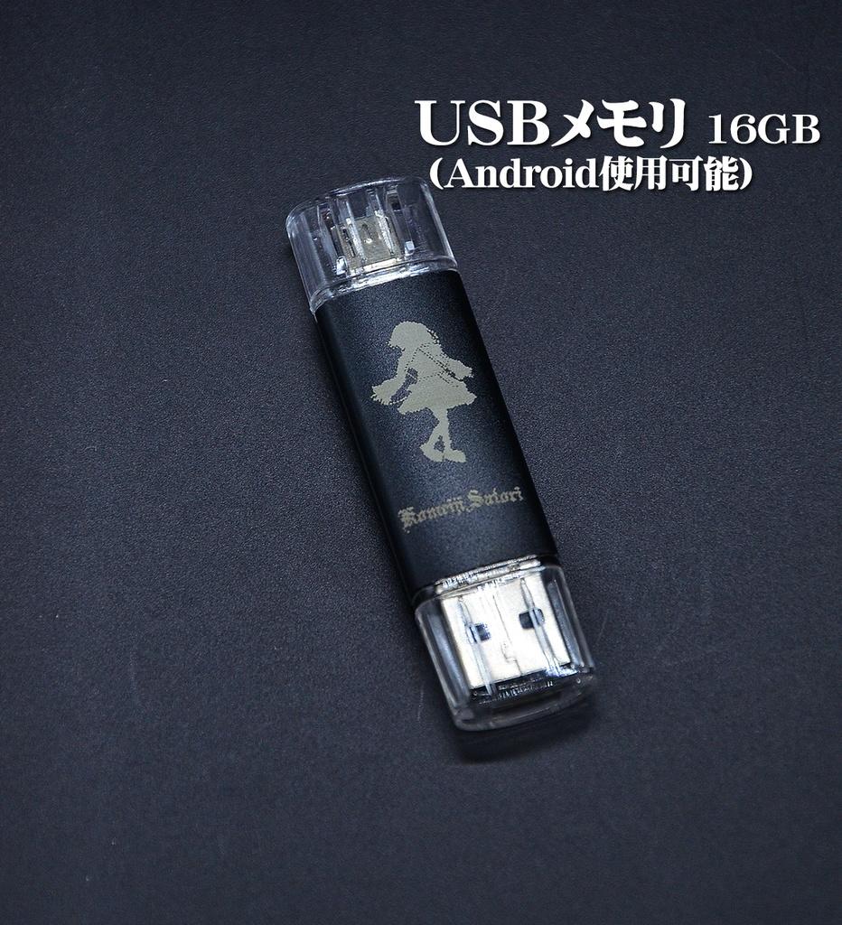 USBメモリ 16GB「さとり」