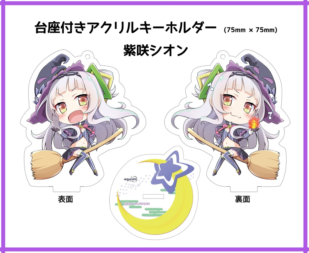 【非公式・再販】紫咲シオン 台座付きアクリルキーホルダー