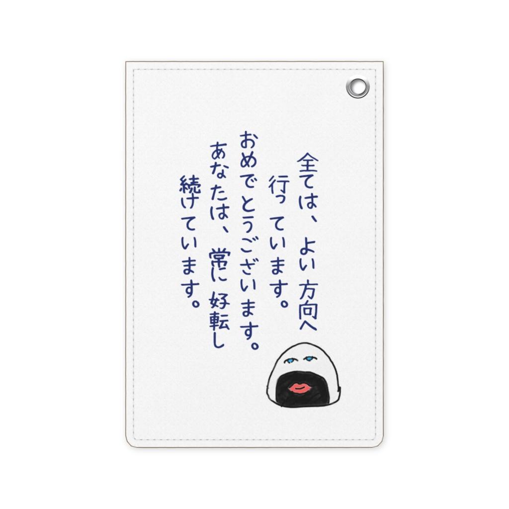 運気好転☆おにじり格言パスケース - ぺごっぱ ゆめかわ - BOOTH