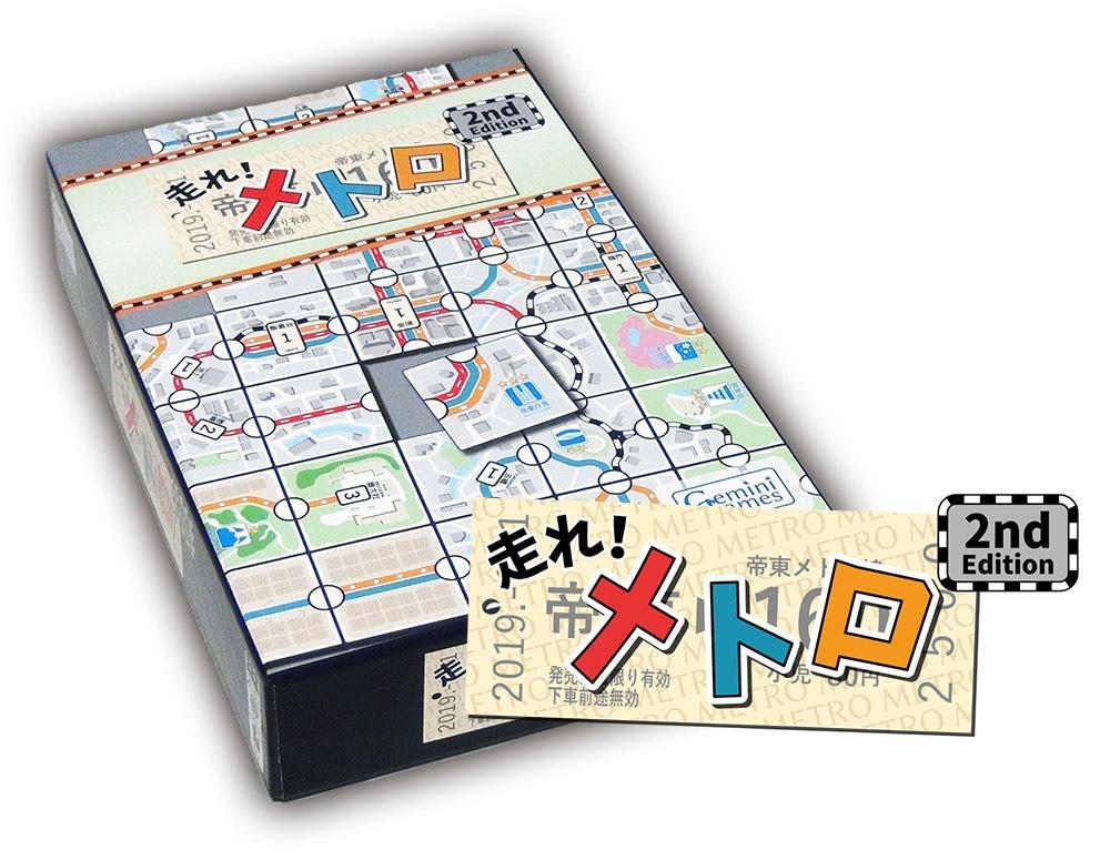 走れ! メトロ - 2nd Edition -