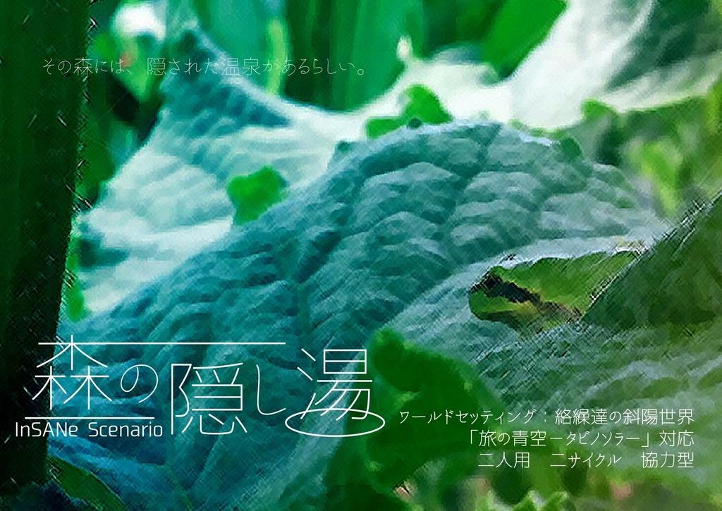 【インセインシナリオ】森の隠し湯