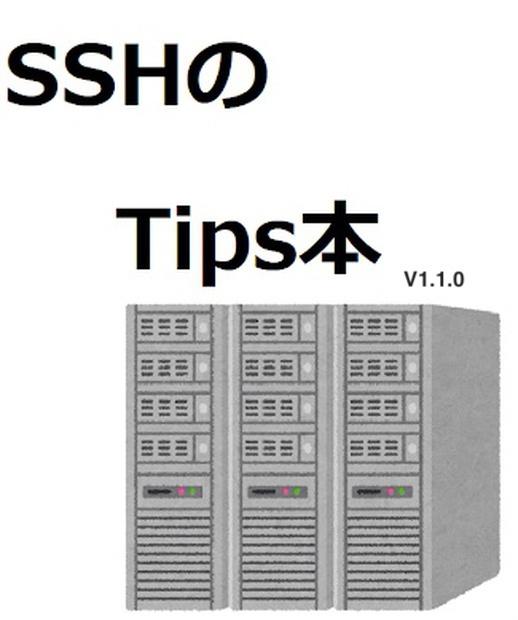 SSH Handbook V1.1.0